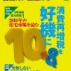日経ホームビルダー誌「事例で分かる雨漏り修理のツボ」連載第一回 浜松店