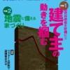 日経ホームビルダー誌「事例で分かる雨漏り修理のツボ」連載第二回 浜松店