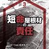 日経ホームビルダー連載2019年3月号「事例で分かる雨漏り修理のツボ」【雨漏り110番浜松店】