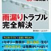 日経BP社発刊書籍「雨漏りトラブル完全解決」【雨漏り110番浜松店】