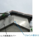 散水調査でわかる雨漏りのメカニズム 大田店
