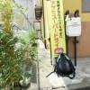 飲食店の床からの雨漏り修繕 栃木店