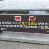 雨漏り110番グループ研修旅行in五箇山合掌造り集落