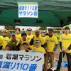 雨漏り110番マラソン部【結果報告】